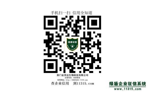 建立绿盾征信信用档案