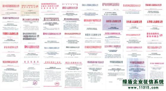 绿盾征信公司董事长王端军
