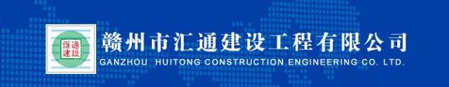 赣州市汇通建设工程有限
