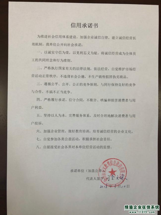 赣州市圣文教育信息咨询有限公司承诺书