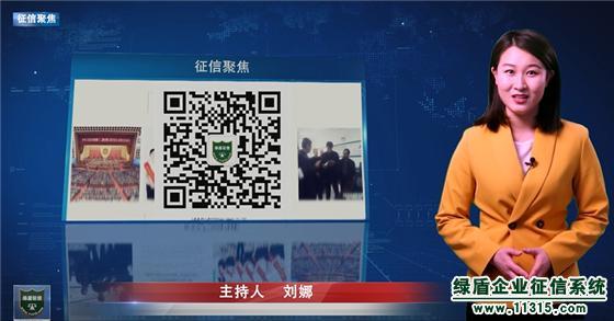 汉中绿盾征信已为全市9700多家企业建立完善信用档案