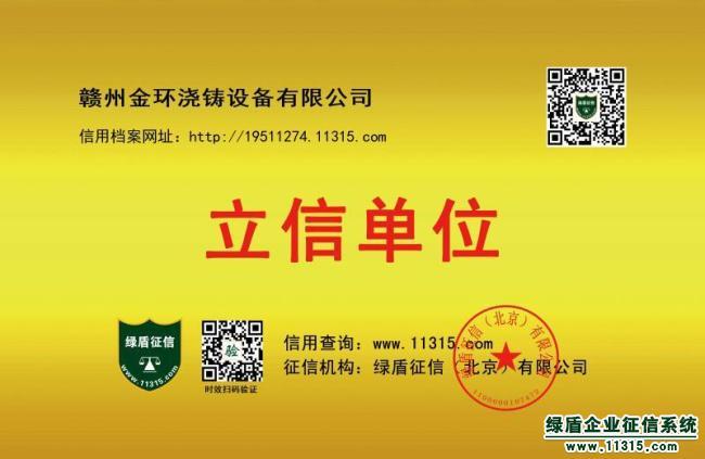 赣州金环浇铸设备有限公司立信单位牌匾