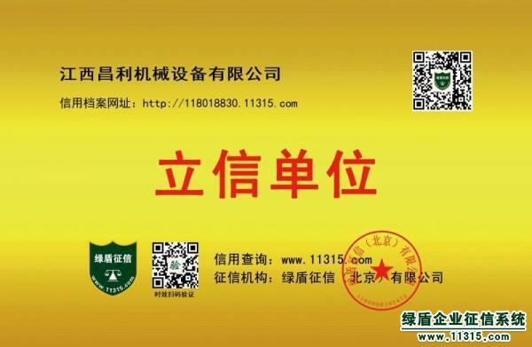 江西昌利机械设备有限公司立信单位信用记录牌匾