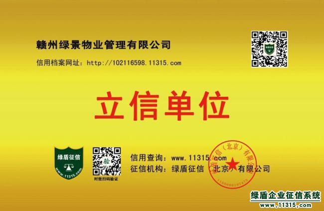 赣州绿景物业管理有限公司