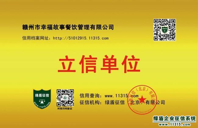 赣州市幸福故事餐饮管理有限公司信用可视化牌匾