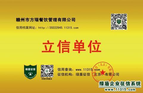 赣州市方瑞餐饮管理有限公司立信单位牌匾