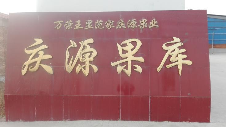 万荣县范家庆源果业专业合作社图片