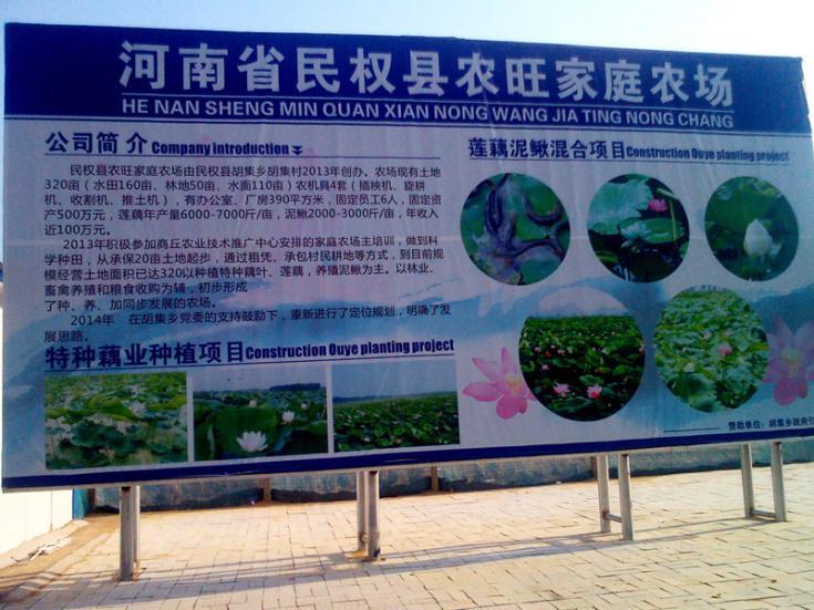 民权县胡集乡农旺家庭农场