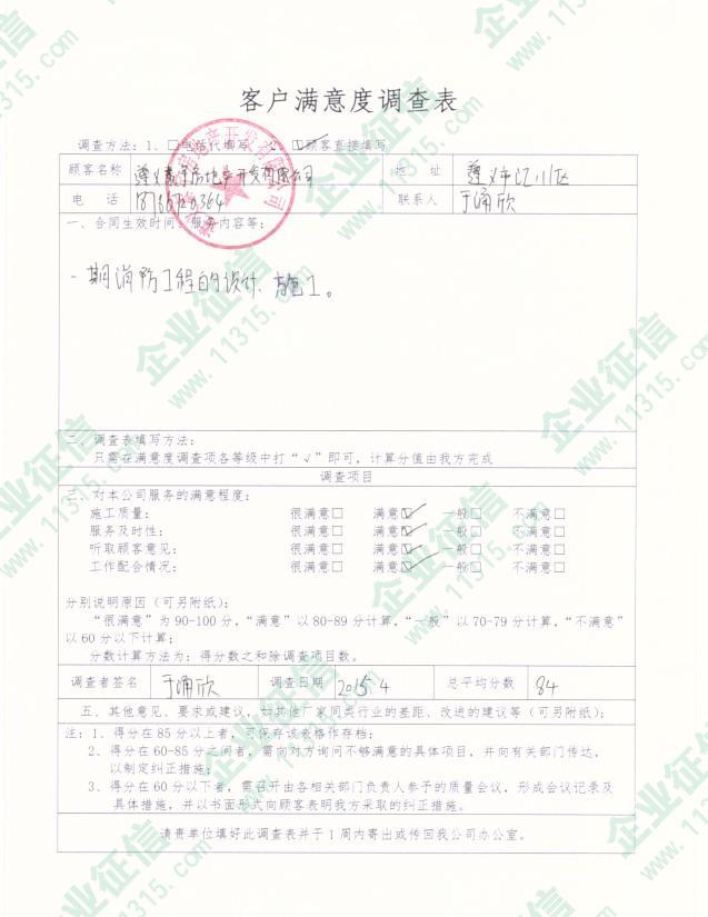 遵义泰宇房地产开发有限公司客户满意度调查表