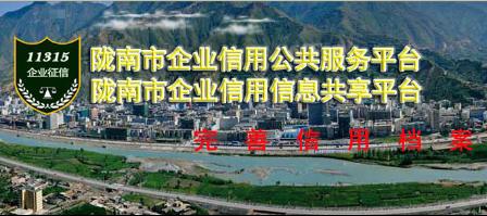 陇南市信用信息共享公众平台