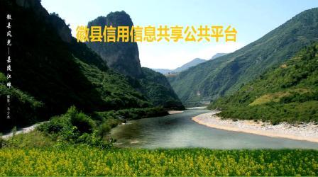 徽县信用信息共享公共平台