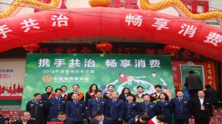 11315陇南代理服务机构协同工商消协等部门...