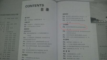 《洛阳月谈》刊发洛阳分支社会信用体系建设...