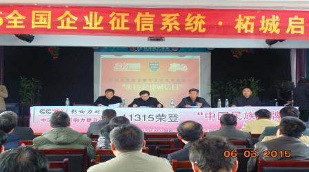 11315全国企业征信系统柘城启动仪式