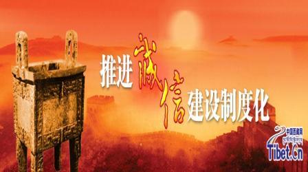 西藏敲定社会信用体系建设时间表