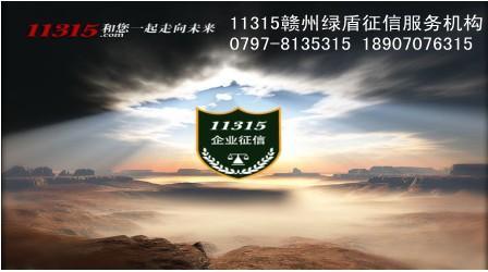 11315赣州企业征信服务机构