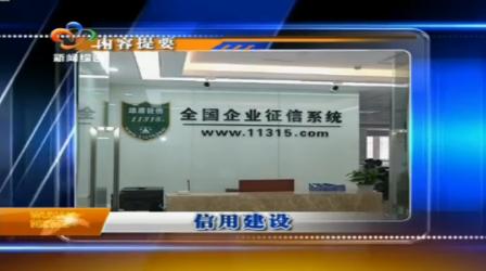 全国企业征信系统武汉地区启动新闻发布会