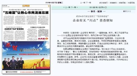 """武汉40多万家企业有了""""经济身份证"""""""