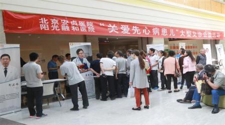 阳光融和医院再次举办国内知名专家大型义诊活动