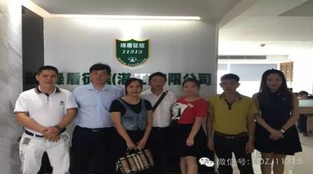 绿盾征信(湛江)有限公司与湛江市诚信协会...