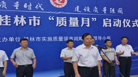 """桂林市2015年""""质量月""""活动启动 坚守安全..."""