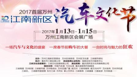 绿盾征信入驻2017首届万州汽车文化节
