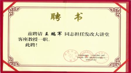 """绿盾征信董事长王端军受聘为""""发改大讲堂""""客座教授"""