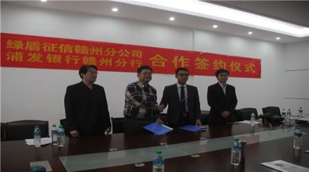 绿盾征信赣州分公司与浦发银行赣州分行签署合作协议