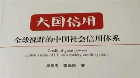 国家发改委编纂的《大国信用》书中收录绿盾征信