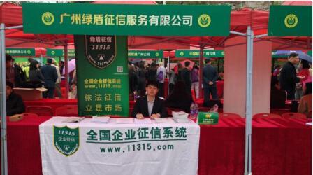 """绿盾征信广州分公司参加""""广州市2017年纪念'3.15'国际消费者权益日宣传咨询活动"""""""