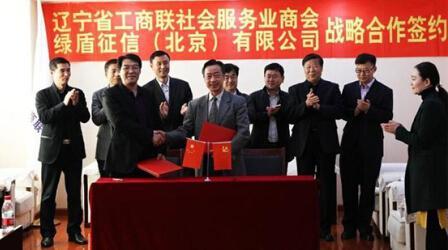 辽宁省工商联社会服务业商会与绿盾征信达成战略合作