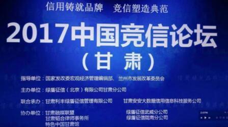 """""""2017中国竞信论坛——甘肃分论坛""""在兰州市召开"""