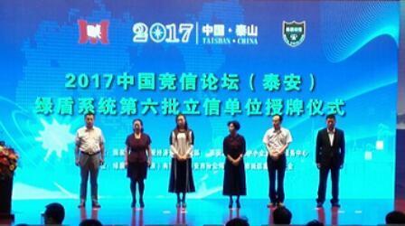 2017泰安竞信论坛 信用铸就品牌