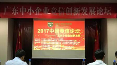 2017广东竞信论坛召开,助力企业创新发展