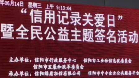 """信阳绿盾:6.14""""信用记录关爱日""""暨全民公益主题签名活动"""