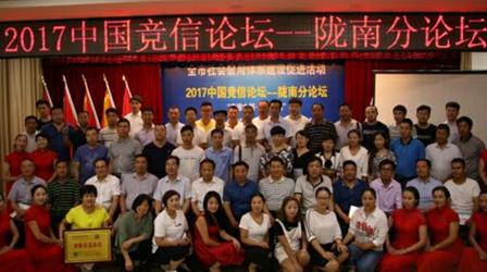 2017甘肃陇南竞信论坛6月27号顺利召开
