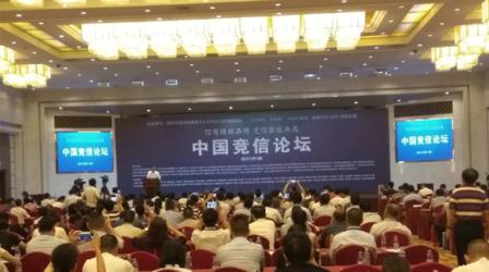 """""""2017中国竞信论坛""""在北京召开"""