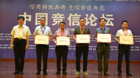 2017中国竞信创新人物颁奖