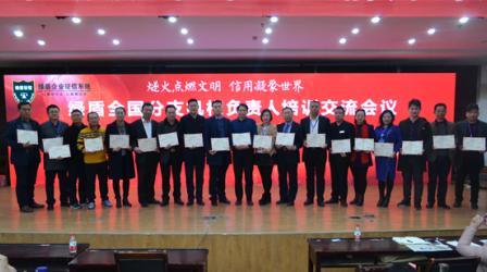 绿盾征信团队成员取得国家发改委培训中心颁...