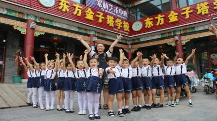 太谷东方金字塔学校