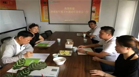 湖南省环境卫生清洁行业协会与绿盾征信探讨...