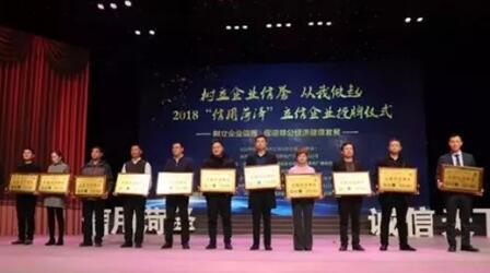 """绿盾征信系统协办2018""""信用菏泽""""立信企业..."""