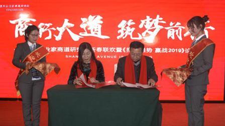 绿盾征信襄阳服务机构与市企业家商道研究会签订战略合作协议
