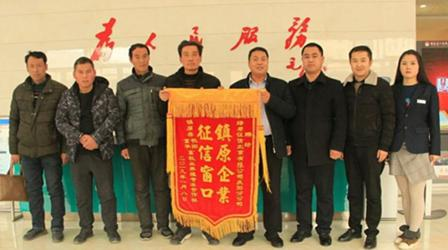 鎮原縣兩家養殖專業合作社給綠盾征信慶陽服務機構送來感謝錦旗