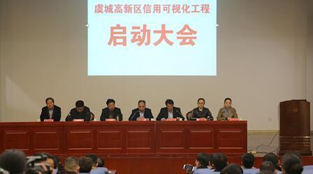 綠盾征信參加虞城高新區信用可視化工程啟動大會