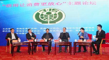 """綠盾征信參加青海省""""信用讓消費更放心""""主題論壇"""