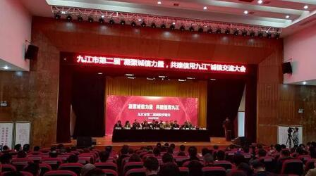 绿盾征信九江服务机构承办九江市第二届诚信主题交流会