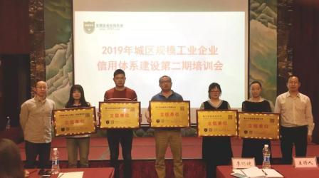 绿盾征信协助举办荆门城区规模工业企业第二期信用建设培训会
