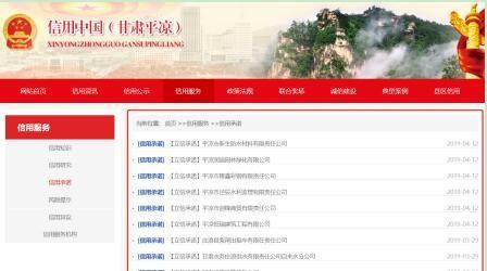 """平凉市绿盾征信""""立信单位""""在信用中国(甘肃平凉)官网可查询"""