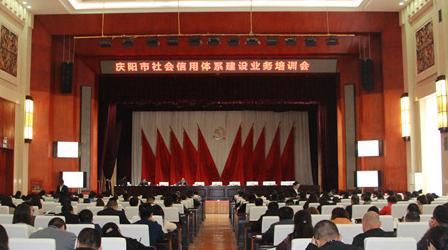 绿盾征信甘肃服务机构参加庆阳市社会信用体系建设业务培训会